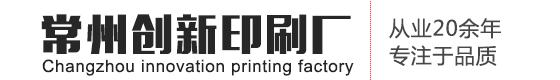 常州创新印刷厂