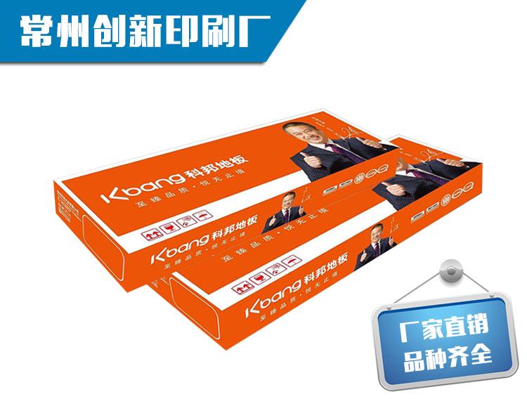 地板纸箱1